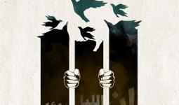 لليوم الخامس.. الأسرى مستمرون في الإضراب ودعوات للتوجّه إلى نقاط التماس