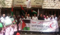 جانب من الوقفة التضامنية أمام مستشفى حيفا