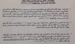 قرار الهدم لمنزل عائلة الأسير مالك حامد في بلدة سلواد