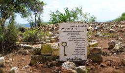 نصب تذكاري لشهداء مخيم تل الزعتر في مقبرة فراضية المهجرة