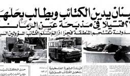 الحرب الأهلية اللبنانية .. نكبة مريرة في تاريخ الفلسطينيين