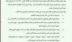 البيان الصادر عن اللجنة السياسية المفاوضة جنوب دمشق