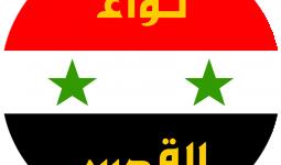 لواء القدس ينعي (19) من مقاتليه قضوا في معارك حي الشيخ سعيد بالشمال السوري
