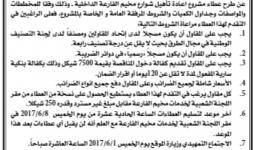الإعلان عن تأهيل شوارع مخيم الفارعة