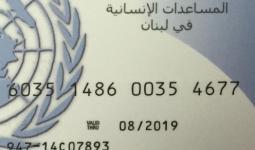 بطاقة الصراف الآلي الخاصة باللاجئين الفلسطينيين