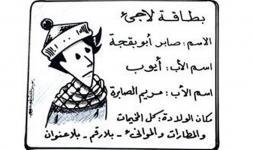 يوميات صابر (من رسومات يحيى عشماوي)