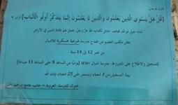 الاعلان الذي نشره داعش على جدران المخيم