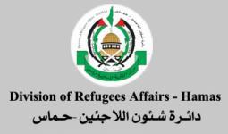 دائرة شؤون اللاجئين في حماس تُطالب