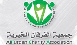 جمعية الفرقان الخيرية