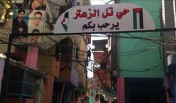 حي تل الزعتر في مخيم البداوي