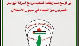 دعوة اللجان الشعبية للتضامن مع الاسرى في سجون الاحتلال
