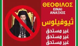 دعوات شعبيّة ومسيحيّة وكنسيّة لمنع وصول ثيوفيليوس الثالث لكنيسة المهد