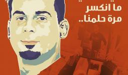 الأسير بلال كايد يعلّق إضرابه عن الطعام بعد 71 يوماً من الإضراب