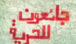 الأسيران أبو الليل والقيق مستمران في إضرابهما عن الطعام.. ومطير يُعلّق الإضراب