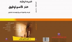كتاب جديد صدر في عمّان حول التجربة الروائيّة للفلسطينيّ قاسم توفيق