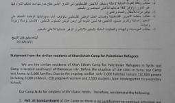 نص المذكرة باللغتين العربية والانكليزية الصادرة عن أهالي مخيم خان الشيح