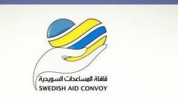 قافلة إغاثة سويديّة ثانية الى مخيّم اليرموك ومدينة حلب