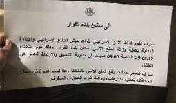 المنشورات التي وزعها جيش الاحتلال