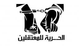 المعتقلين والمفقودين الفلسطينيين في سورية