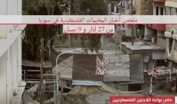 خاص - بوابة اللاجئين الفلسطينيين