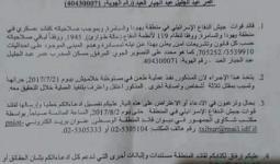 الاحتلال يُقرر هدم منزل الأسير عمر العبد في قرية كوبر