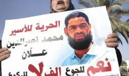 خلال وقفات التضامن مع الأسير المضرب محمد علان