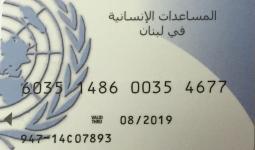 بطاقة الصراف الالي الخاصة باللاجئين الفلسطينيين من سوريا