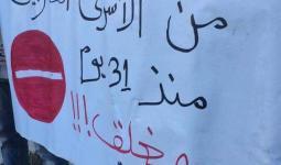 مواجهات بين الشبان وجيش الاحتلال والسلطة وإغلاق طرق ومداخل بالضفة المحتلة