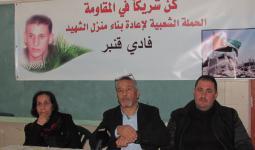 حملة شعبية في لبنان لإعادة بناء منزل الشهيد فادي قنبر