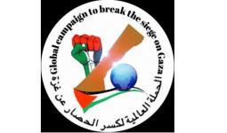 الإعلان عن يوم عالمي لرفع الحصار عن غزة