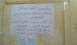أحدى الشعارات التي رفعت خلال الاعتصام في مخيم نهر البارد