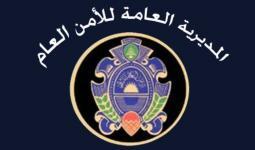 الأمن العام اللبناني