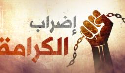 قراقع يُعلن عن تعليق إضراب الأسرى في اليوم 41