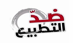 وزارة العمل في حكومة التوافق الفلسطينية تُشارك في لقاء تطبيعي