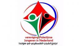 التجمع الشبابي الفلسطيني في هولندا