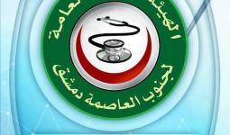 الهيئة الطبية العامة لجنوب دمشق