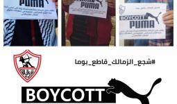 جماهير الزمالك المصري يدعون ناديهم لمُقاطعة شركة