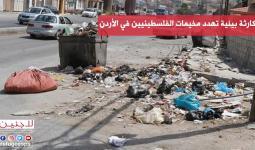 كارثة بيئية تهدد مخيمات اللاجئين الفلسطينيين في الأردن