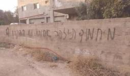 شعارات إرهابية خطتها مجموعات