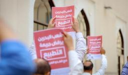الجمعية البحرينية لمقاومة التطبيع تدعو لمقاطعة المطبعّين اجتماعياً واقتصادياً