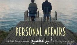 ملصق فيلم أمور شخصية الذي أوقف عن العرض في بيروت.