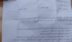 المنشور الذي وزعه تنظيم داعش على الأهالي في مخيم اليرموك