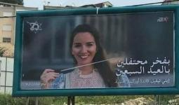 الاحتلال ينشر لافتات استفزازية في الداخل المحتل