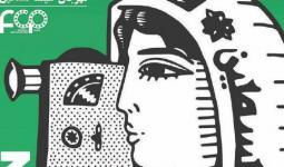 بوستر مهرجان سينما فلسطين