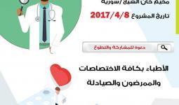 بوستر الدعوة للمشاركة في الأسبوع الطبي التطوعي