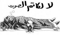كاريكاتير لـ ناجي العلي