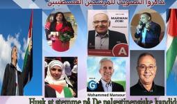 الاتحاد الوطني الفلسطيني يدعو إلى دعم المُرشحين الفلسطينيين في الدنمارك