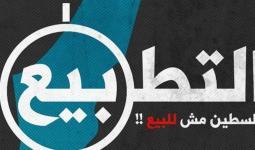 حملة BDS: تطبيع بعض الفلسطينيين والأنظمة العربية من أهم المعيقات لحملة المقاطعة