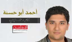 احمد ابو حسنة (الفلسطينيون في أمريكا في العهد