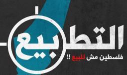 لقاء تطبيعي فلسطيني صهيوني برعاية أمريكية